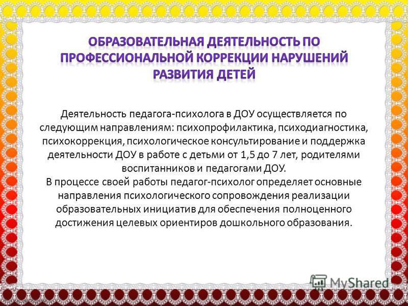 FokinaLida.75@mail.ru В МАДОУ «Детский сад 2» функционируют две логопедические группы, целью которых является оказание помощи детям старшего дошкольного возраста, имеющим нарушения развития речи. В работе с детьми учитель-логопед руководствуется «Про