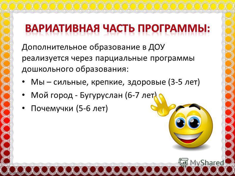 FokinaLida.75@mail.ru Деятельность педагога-психолога в ДОУ осуществляется по следующим направлениям: психопрофилактика, психодиагностика, психокоррекция, психологическое консультирование и поддержка деятельности ДОУ в работе с детьми от 1,5 до 7 лет