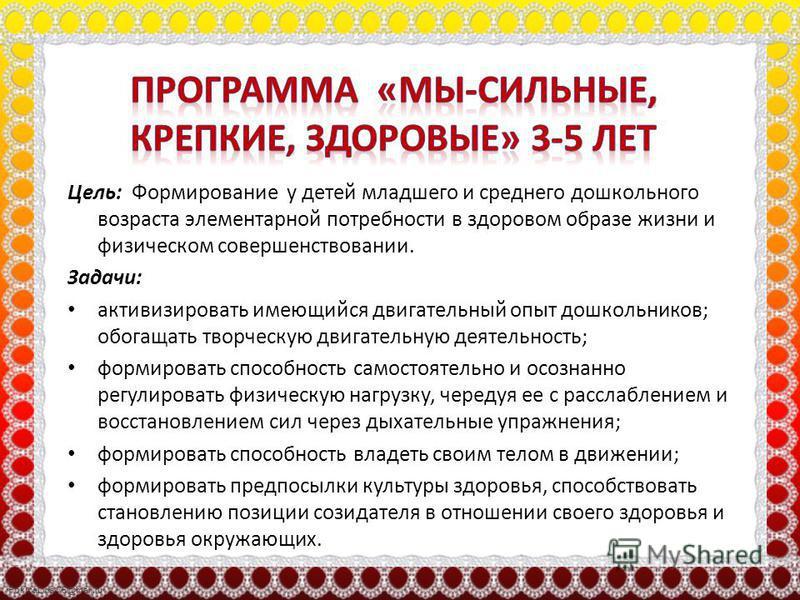 FokinaLida.75@mail.ru Дополнительное образование в ДОУ реализуется через парциальные программы дошкольного образования: Мы – сильные, крепкие, здоровые (3-5 лет) Мой город - Бугуруслан (6-7 лет) Почемучки (5-6 лет)