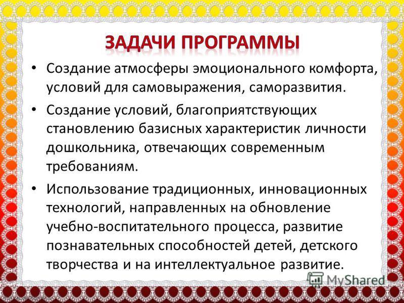 FokinaLida.75@mail.ru создание благоприятных условий для полноценного проживания ребенком дошкольного детства, формирование основ базовой культуры личности, всестороннее развитие психических и физических качеств в соответствии с возрастными и индивид