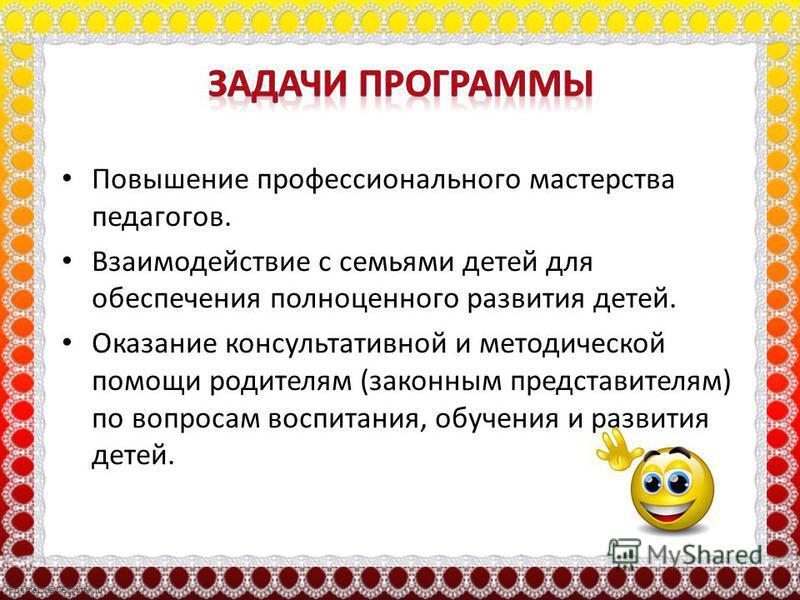 FokinaLida.75@mail.ru Создание атмосферы эмоционального комфорта, условий для самовыражения, саморазвития. Создание условий, благоприятствующих становлению базисных характеристик личности дошкольника, отвечающих современным требованиям. Использование