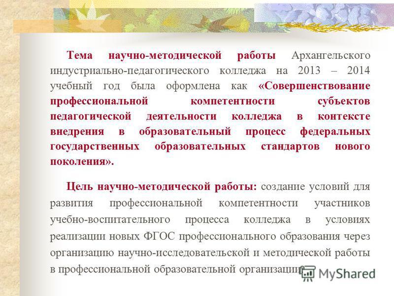 Отчет о научно-методической работе Архангельского индустриально-педагогического колледжа за 2013 – 2014 учебный год