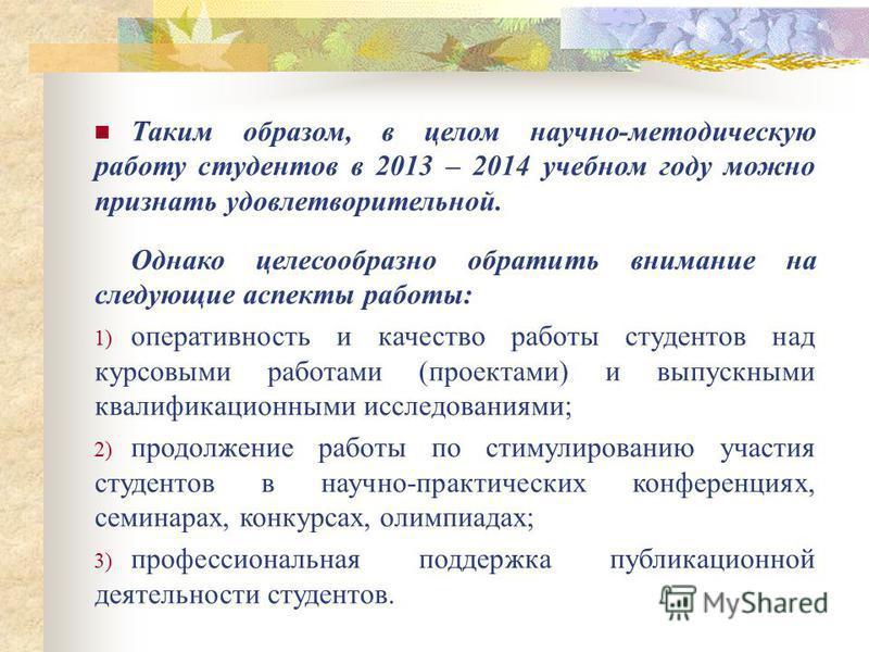 В течение анализируемого учебного периода был размещен стенд для студентов «Рекомендации по написанию, оформлению и защите учебно- исследовательских работ обучающимися ГБОУ СПО Архангельской области «АИПК»», постоянно обновлялся стенд для студентов п