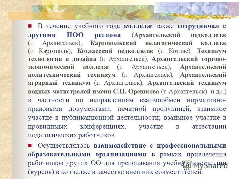 В рамках участия 22 октября 2013 года ГБОУ СПО Архангельской области «АИПК» в научно-методическом семинаре с международным участием «Эффективные воспитательные технологии в практике образовательных учреждений» (Москва, ФГНУ «Институт семьи и воспитан