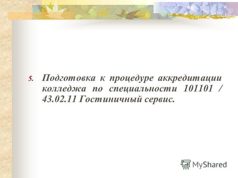 В целом, следует признать удовлетворительным взаимодействие Архангельского индустриально- педагогического колледжа с образовательными организациями СПО, высшего и дополнительного профессионального образования, НИИ. Однако важно обратить внимание на т