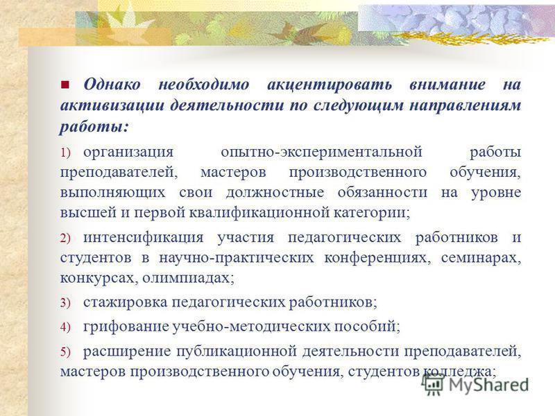 Таким образом, в целом задачи научно- методической работы в Архангельском индустриально-педагогическом колледже в контексте проблемы деятельности образовательной организации: «Совершенствование профессиональной компетентности субъектов педагогической