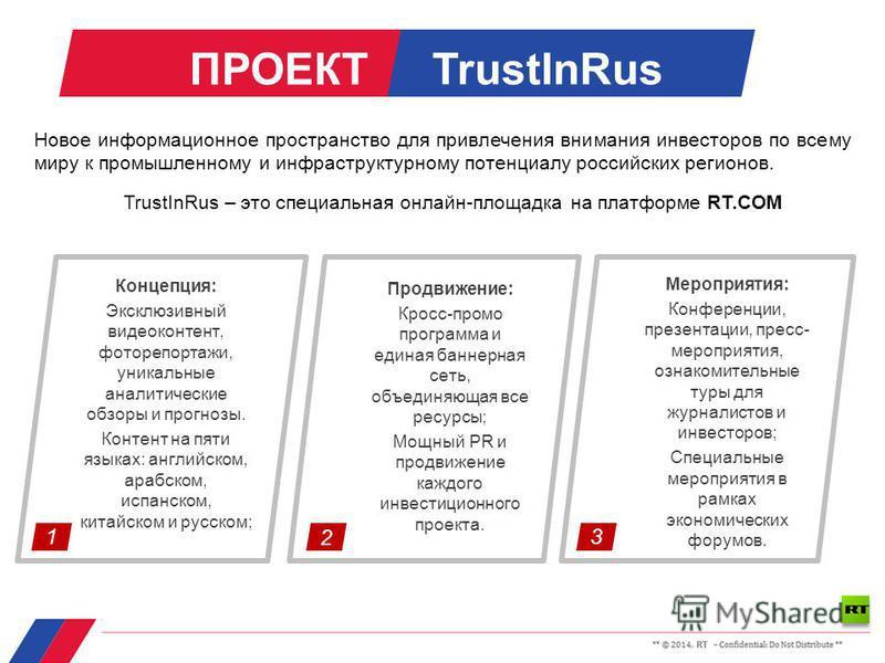 Новое информационное пространство для привлечения внимания инвесторов по всему миру к промышленному и инфраструктурному потенциалу российских регионов. TrustInRus – это специальная онлайн-площадка на платформе RT.COM Концепция: Эксклюзивный видеоконт