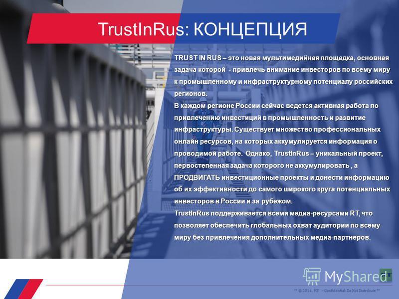 TRUST IN RUS – это новая мультимедийная площадка, основная задача которой - привлечь внимание инвесторов по всему миру к промышленному и инфраструктурному потенциалу российских регионов. В каждом регионе России сейчас ведется активная работа по привл