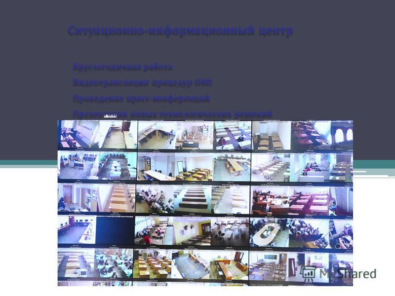 Ситуационно-информационный центр Круглогодичная работа Видеотрансляции процедур ОКО Проведение пресс-конференций Презентация новых технологических решений Круглогодичная работа Видеотрансляции процедур ОКО Проведение пресс-конференций Презентация нов