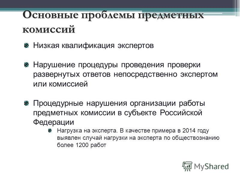 Основные проблемы предметных комиссий Низкая квалификация экспертов Нарушение процедуры проведения проверки развернутых ответов непосредственно экспертом или комиссией Процедурные нарушения организации работы предметных комиссии в субъекте Российской