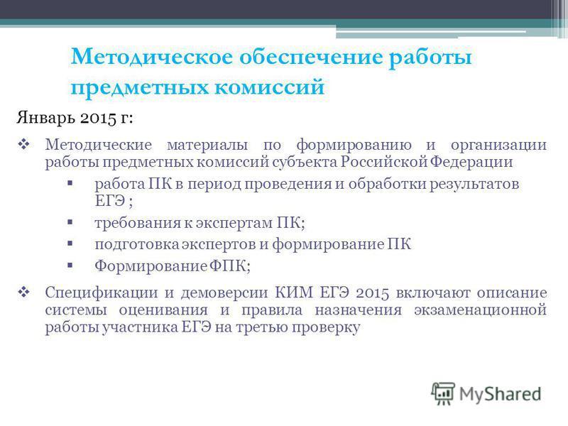 Методическое обеспечение работы предметных комиссий Январь 2015 г: Методические материалы по формированию и организации работы предметных комиссий субъекта Российской Федерации работа ПК в период проведения и обработки результатов ЕГЭ ; требования к
