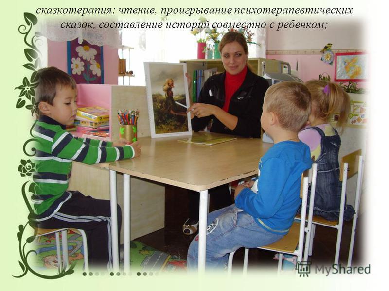 сказкотерапия: чтение, проигрывание психотерапевтических сказок, составление историй совместно с ребенком;