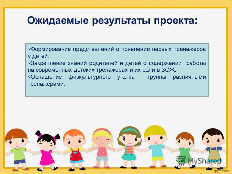Ожидаемые результаты проекта: Формирование представлений о появлении первых тренажеров у детей. Закрепление знаний родителей и детей о содержании работы на современных детских тренажерах и их роли в ЗОЖ. Оснащение физкультурного уголка группы различн