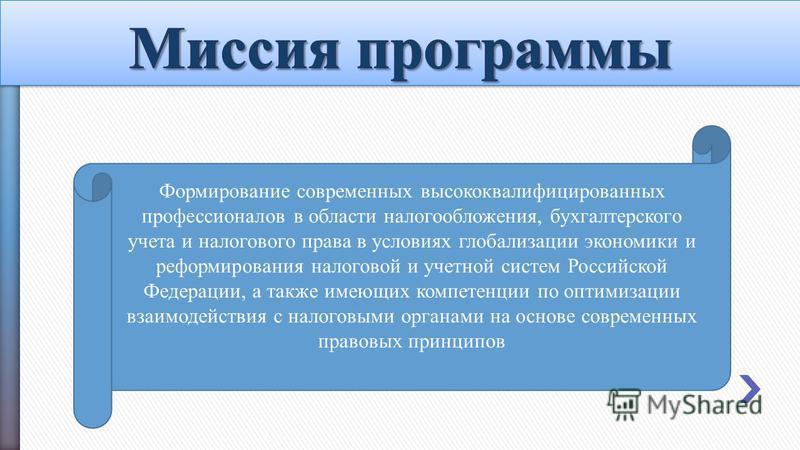 Формирование современных высококвалифицированных профессионалов в области налогообложения, бухгалтерского учета и налогового права в условиях глобализации экономики и реформирования налоговой и учетной систем Российской Федерации, а также имеющих ком