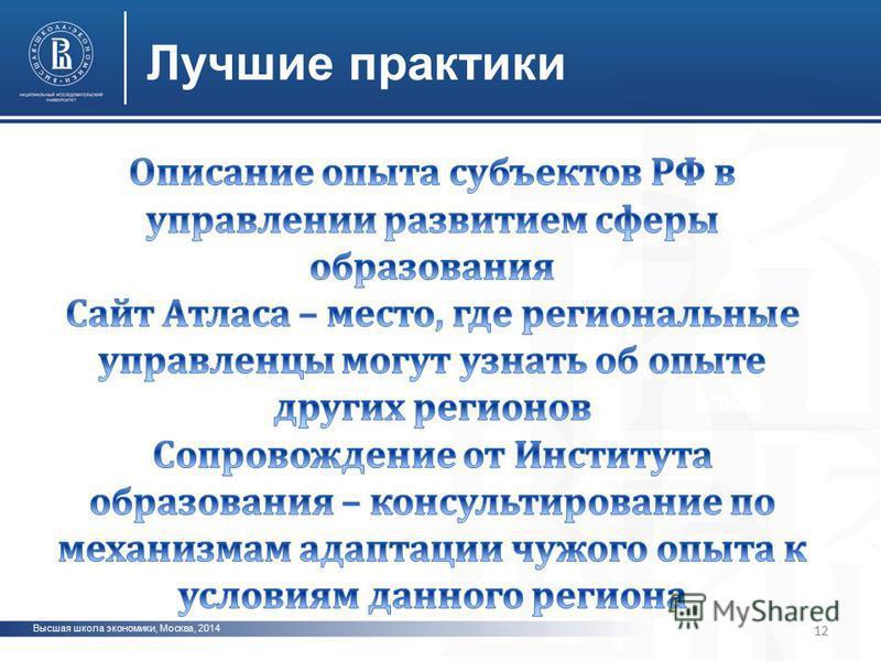 Высшая школа экономики, Москва, 2014 Лучшие практики фото 12