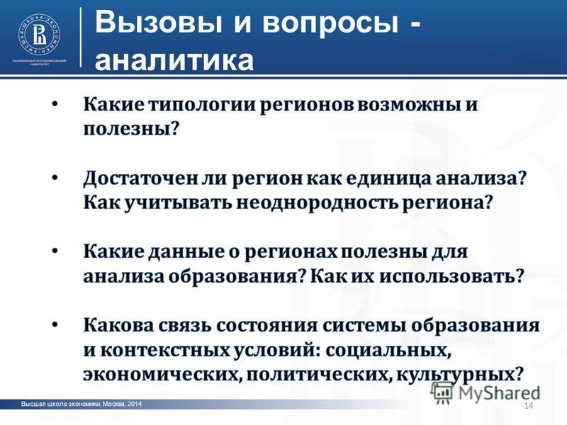 Высшая школа экономики, Москва, 2014 Вызовы и вопросы - аналитика фото 14