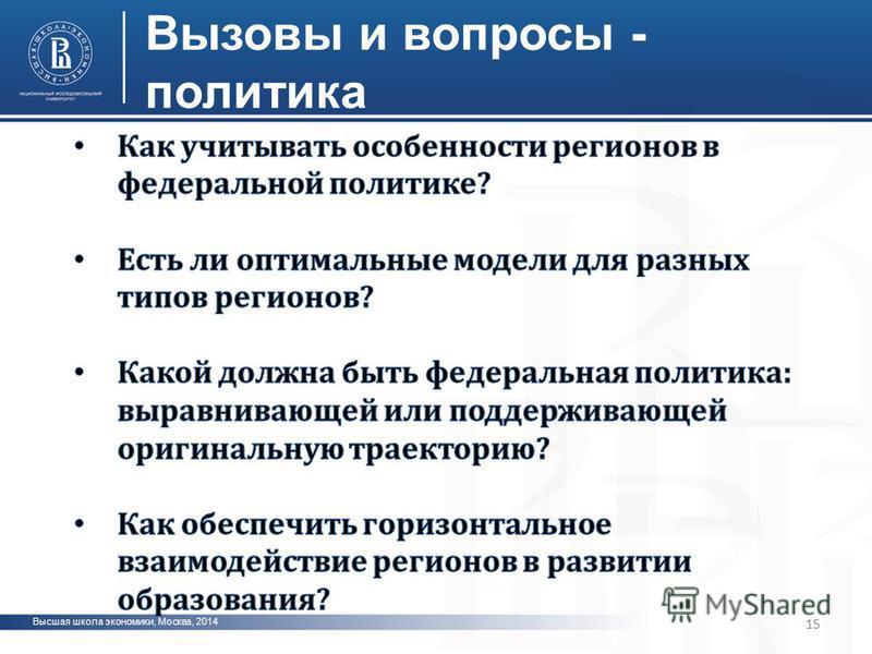 Высшая школа экономики, Москва, 2014 Вызовы и вопросы - политика фото 15