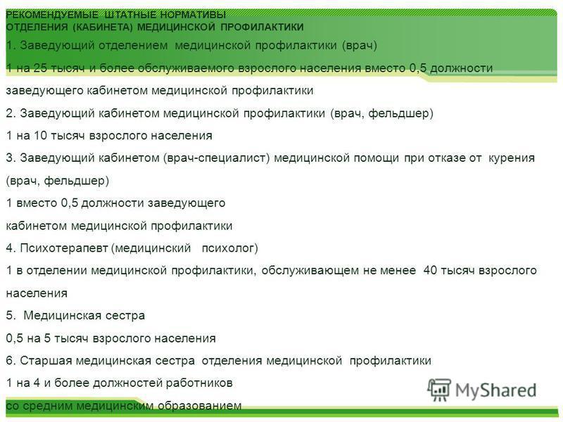 Приложение N 27 к Положению об организации оказания первичной медико-санитарной помощи взрослому населению РЕКОМЕНДУЕМЫЕ ШТАТНЫЕ НОРМАТИВЫ ОТДЕЛЕНИЯ (КАБИНЕТА) МЕДИЦИНСКОЙ ПРОФИЛАКТИКИ 1. Заведующий отделением медицинской профилактики (врач) 1 на 25