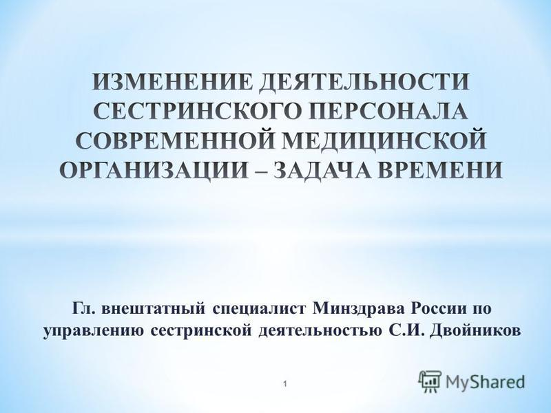 Гл. внештатный специалист Минздрава России по управлению сестринской деятельностью С.И. Двойников 1