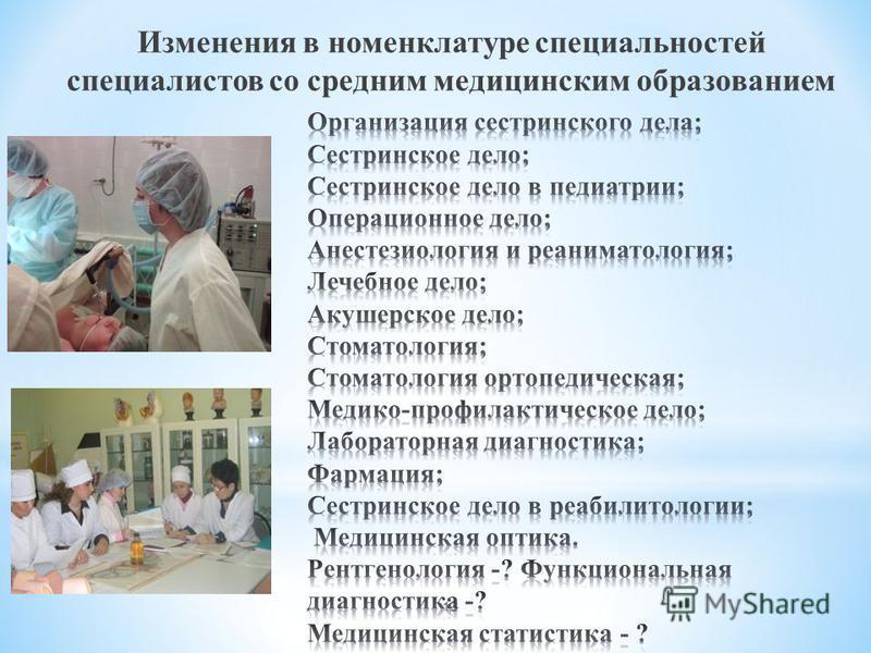 13 Изменения в номенклатуре специальностей специалистов со средним медицинским образованием