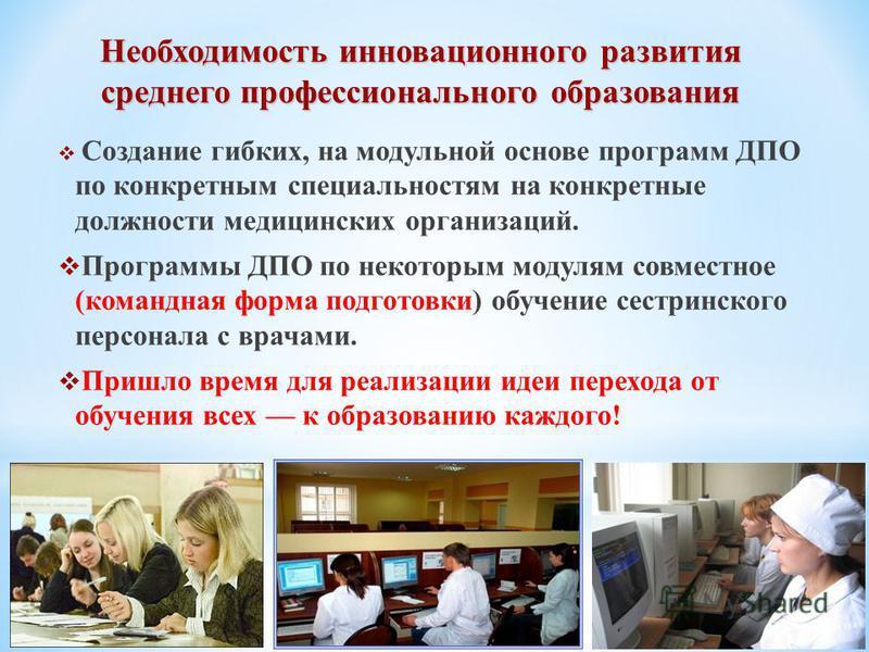 Создание гибких, на модульной основе программ ДПО по конкретным специальностям на конкретные должности медицинских организаций. Программы ДПО по некоторым модулям совместное (командная форма подготовки) обучение сестринского персонала с врачами. Приш