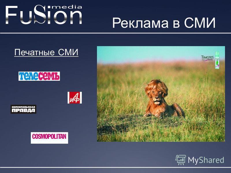 Реклама в СМИ Печатные СМИ