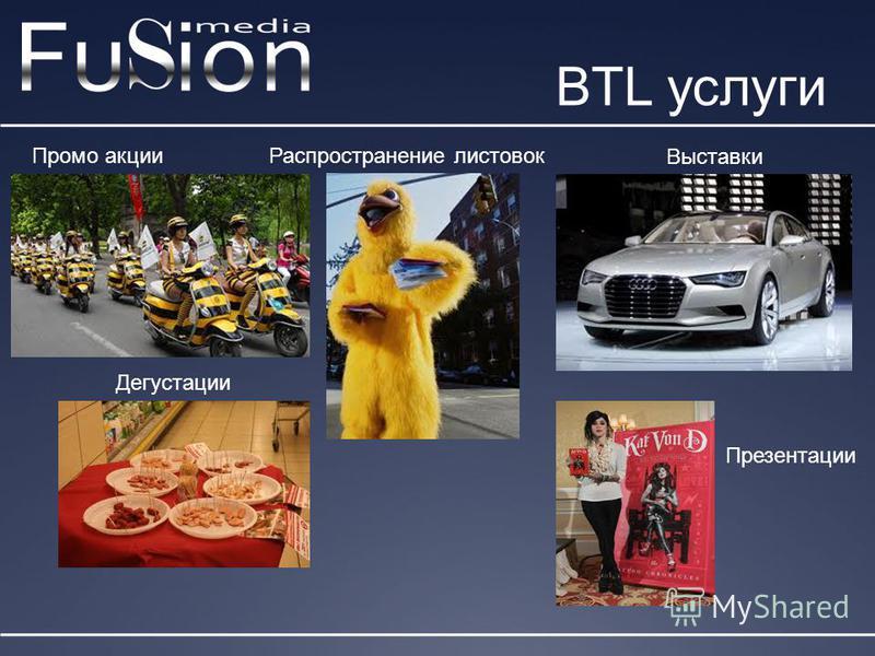 BTL услуги Промо акции Распространение листовок Выставки Дегустации Презентации