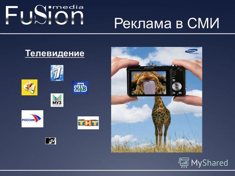 Реклама в СМИ Телевидение