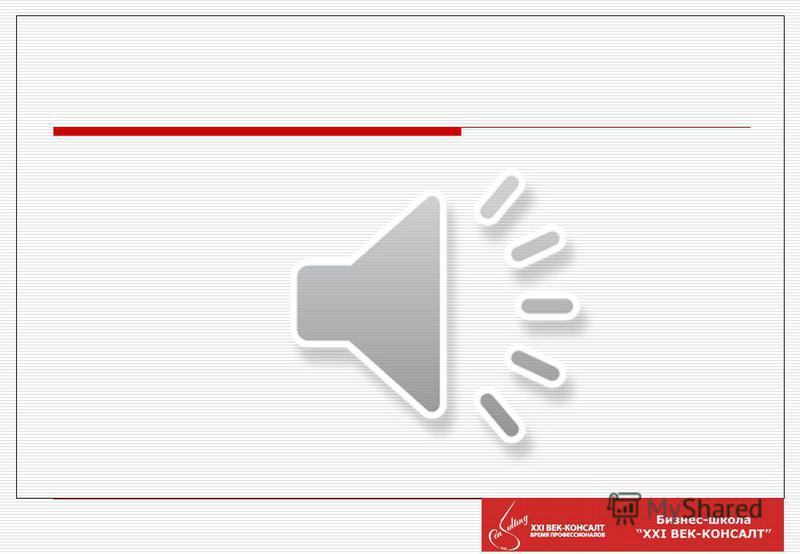 ТИПОВЫЕ ОШИБКИ В РАБОТЕ ОПЕРАТОРОВ ОШИБКА 1. Оператор не озвучивает полное название интернет- магазина.