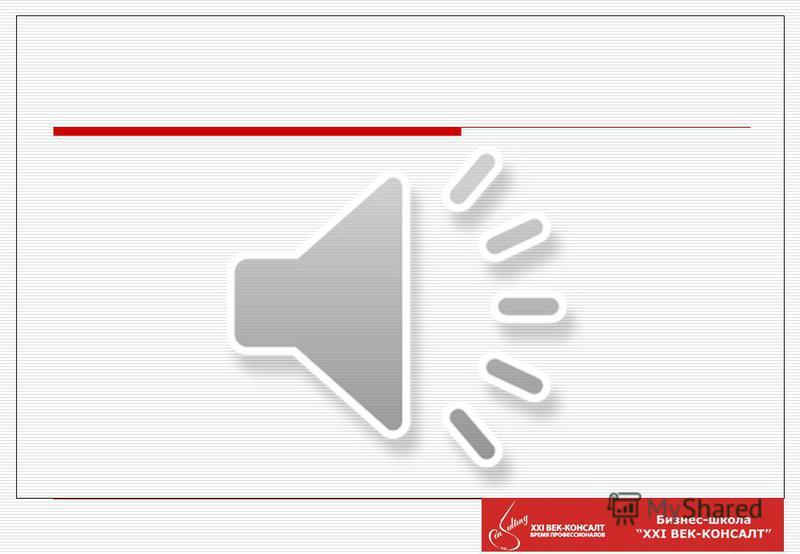ТИПОВЫЕ ОШИБКИ В РАБОТЕ ОПЕРАТОРОВ ОШИБКА 2. Почти 90% операторов пропускают этап выявления потребностей и сразу переходят к этапу презентации товара.