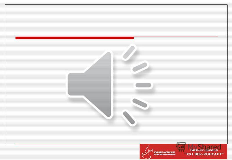ТИПОВЫЕ ОШИБКИ В РАБОТЕ ОПЕРАТОРОВ ОШИБКА 3. Оператор предлагает клиенту самому искать необходимую информацию.