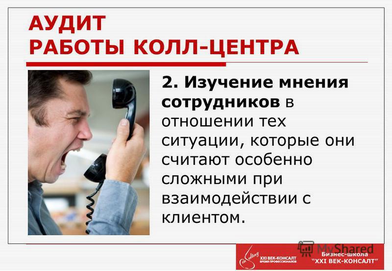 ТИПОВЫЕ ОШИБКИ В РАБОТЕ ОПЕРАТОРОВ ОШИБКА 4. Навязывание клиенту мнения и личных предпочтений оператора.