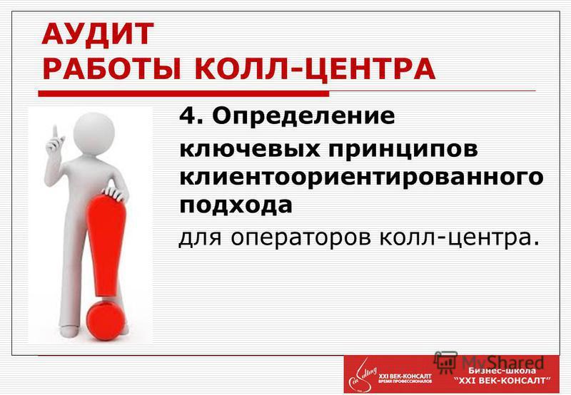 АУДИТ РАБОТЫ КОЛЛ-ЦЕНТРА 3. Оценка удовлетворенности клиентов уровнем сервиса в компании.
