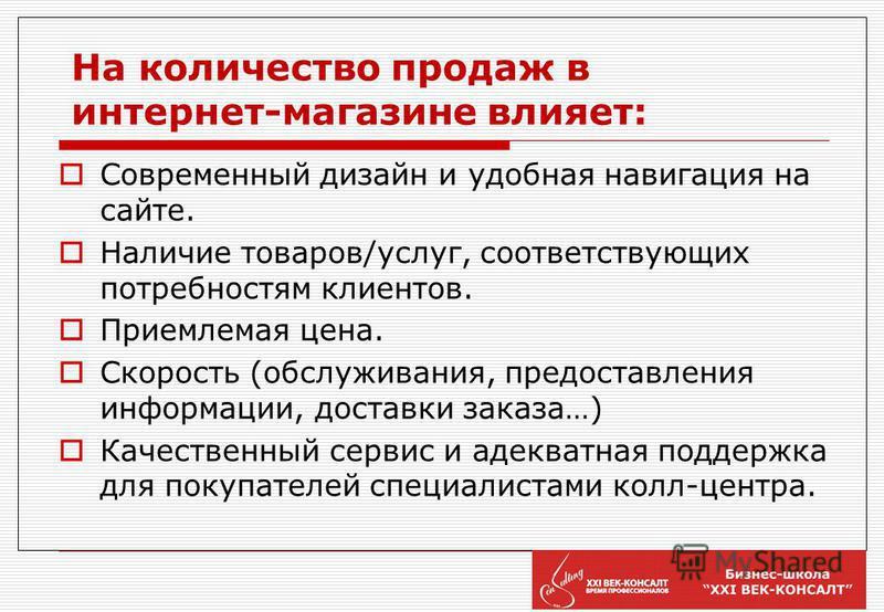 РАЗРАБОТКА СТАНДАРТОВ РАБОТЫ КОЛЛ-ЦЕНТРА В ИНТЕРНЕТ-МАГАЗИНЕ