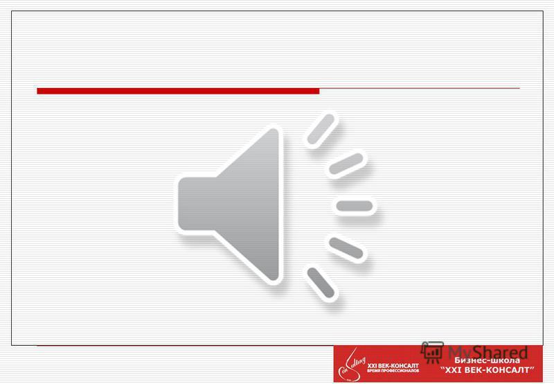 АУДИТ РАБОТЫ КОЛЛ-ЦЕНТРА 1. Анализ стиля обслуживания и приемов общения с клиентом, которые сотрудники используют на данный момент – определяются плюсы и минусы существующих схем работы с клиентом