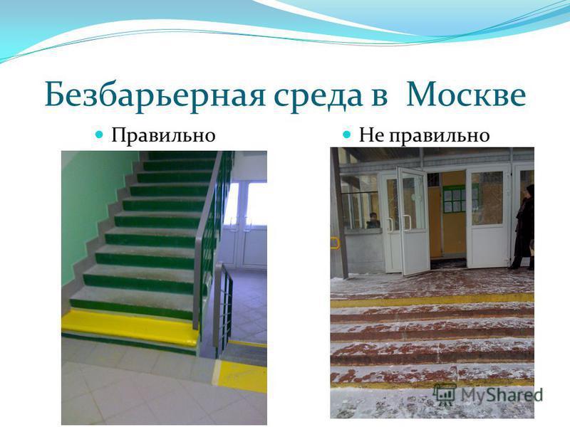 Безбарьерная среда в Москве Правильно Не правильно