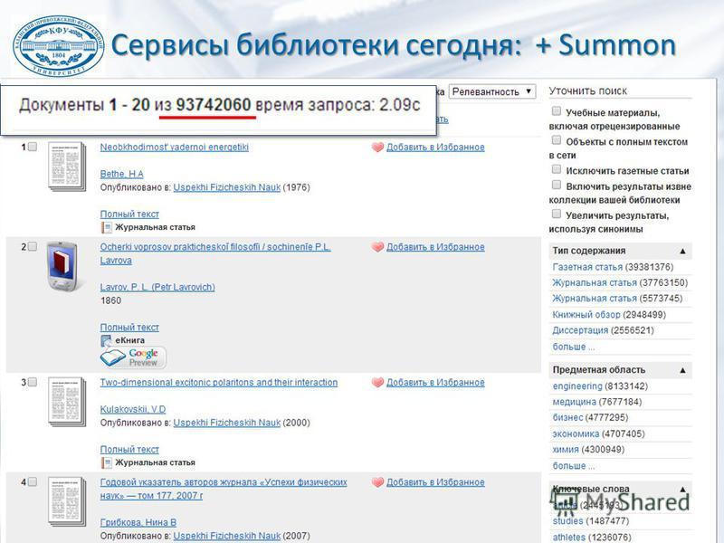 Сервисы библиотеки сегодня: + Summon