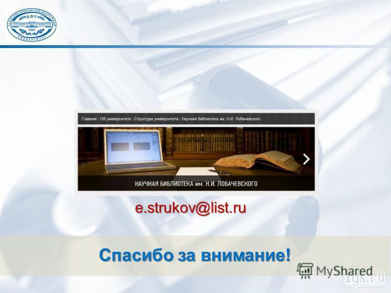 e.strukov@list.ru Спасибо за внимание!