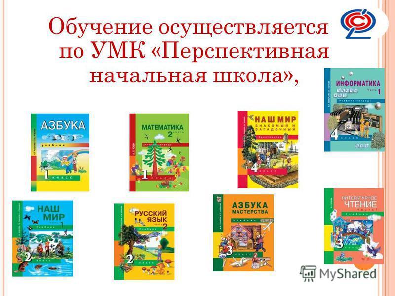 Обучение осуществляется по УМК «Перспективная начальная школа»,