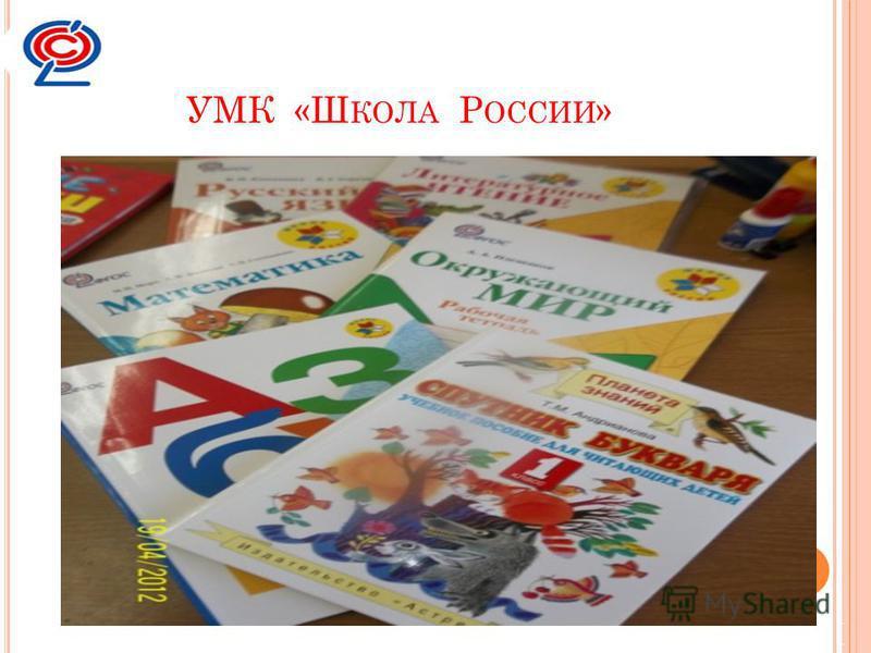 УМК «Ш КОЛА Р ОССИИ » 11