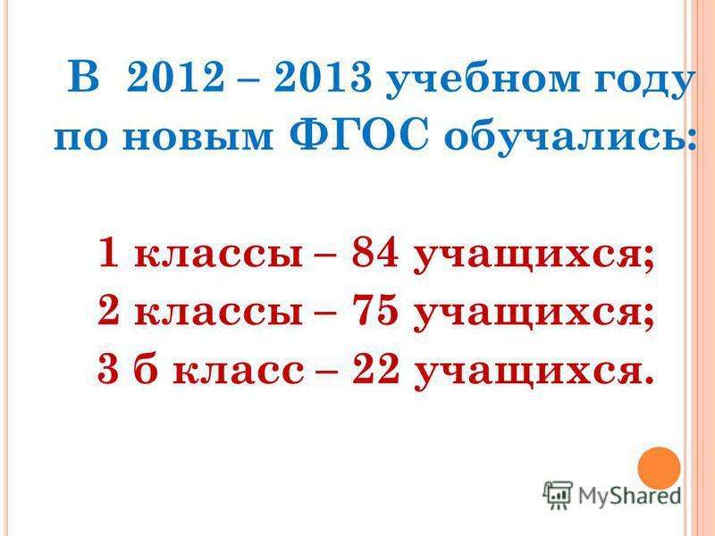 В 2012 – 2013 учебном году по новым ФГОС обучались: 1 классы – 84 учащихся; 2 классы – 75 учащихся; 3 б класс – 22 учащихся.