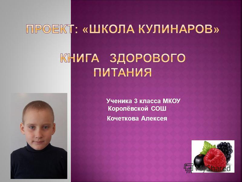 Ученика 3 класса МКОУ Королёвской СОШ Кочеткова Алексея