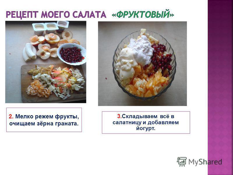 2. Мелко режем фрукты, очищаем зёрна граната. 3. Складываем всё в салатницу и добавляем йогурт.