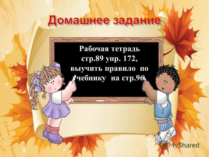 Будьте, ребята, красивыми ! Будьте прелестными, милыми ! Между собою честными ! Будьте всегда счастливыми !
