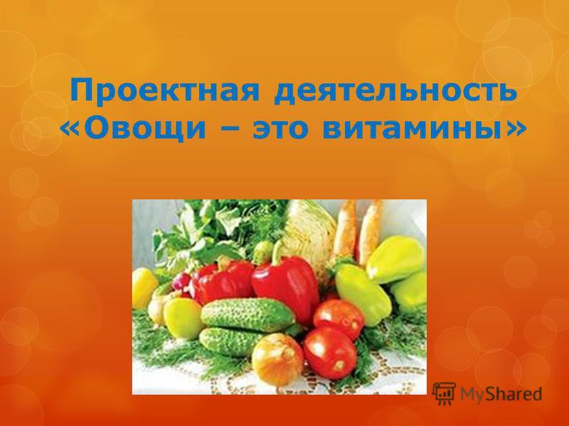 Проектная деятельность «Овощи – это витамины»