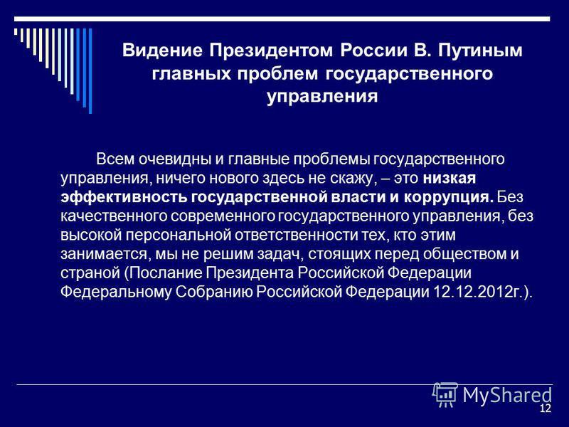 Видение Президентом России В. Путиным главных проблем государственного управления Всем очевидны и главные проблемы государственного управления, ничего нового здесь не скажу, – это низкая эффективность государственной власти и коррупция. Без качествен