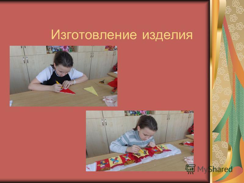 Изготовление изделия