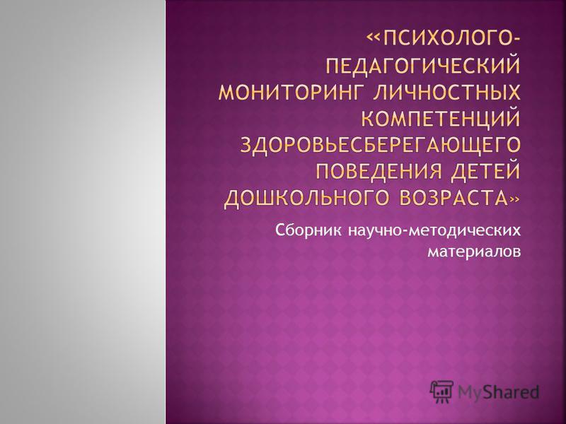 Сборник научно-методических материалов
