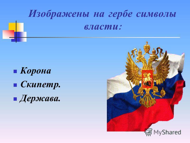 Изображены на гербе символы власти : Корона Скипетр. Держава.