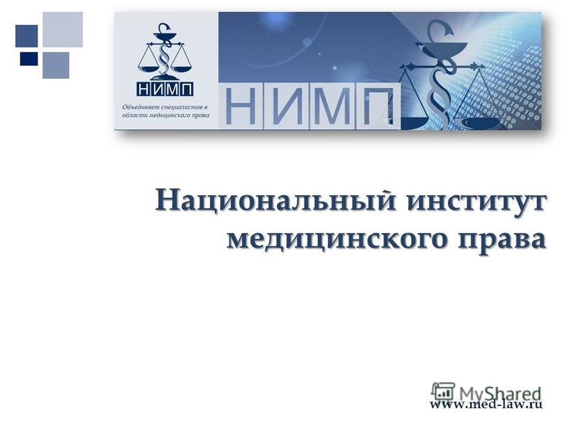 Первый МГМУ им. И.М. Сеченова Национальный институт медицинского права www.med-law.ru